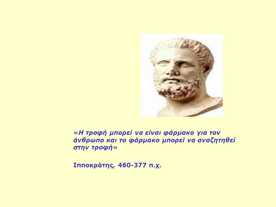«H τροφή μπορεί να είναι φάρμακο για τον άνθρωπο και το φάρμακο μπορεί να αναζητηθεί στην τροφή» Ιπποκράτης, 460-377 π.χ.