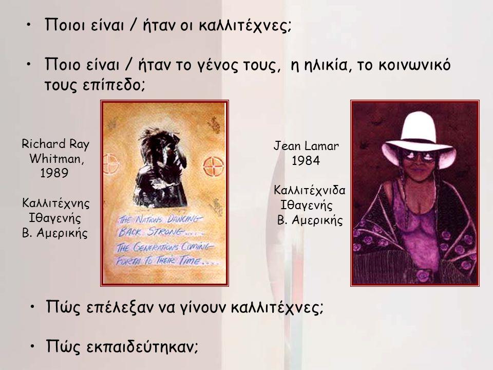 Ποιοι είναι / ήταν οι καλλιτέχνες; Ποιο είναι / ήταν το γένος τους, η ηλικία, το κοινωνικό τους επίπεδο; Πώς επέλεξαν να γίνουν καλλιτέχνες; Πώς εκπαι