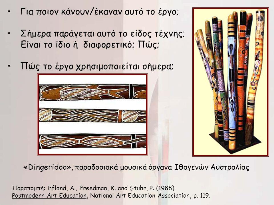 Για ποιον κάνουν/έκαναν αυτό το έργο; Σήμερα παράγεται αυτό το είδος τέχνης; Είναι το ίδιο ή διαφορετικό; Πώς; Πώς το έργο χρησιμοποιείται σήμερα; «Di