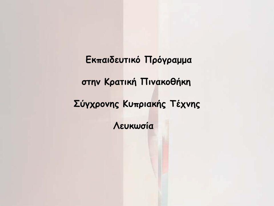 Εκπαιδευτικό Πρόγραμμα στην Κρατική Πινακοθήκη Σύγχρονης Κυπριακής Τέχνης Λευκωσία