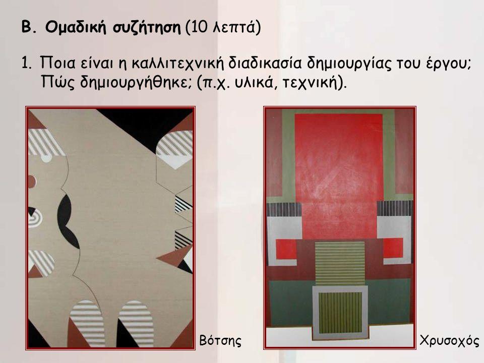 1.Ποια είναι η καλλιτεχνική διαδικασία δημιουργίας του έργου; Πώς δημιουργήθηκε; (π.χ. υλικά, τεχνική). ΒότσηςΧρυσοχός Β. Ομαδική συζήτηση (10 λεπτά)