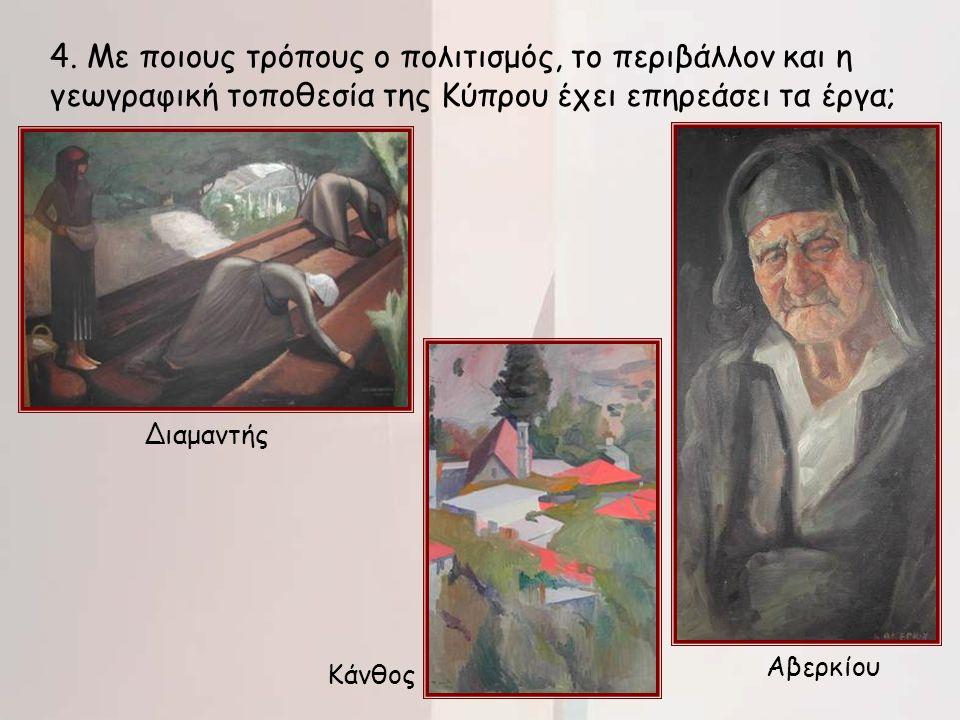 4. Με ποιους τρόπους ο πολιτισμός, το περιβάλλον και η γεωγραφική τοποθεσία της Κύπρου έχει επηρεάσει τα έργα; Διαμαντής Αβερκίου Κάνθος