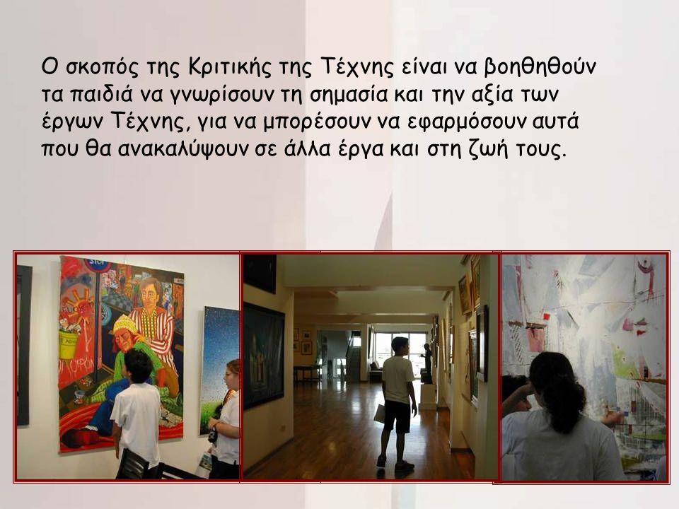 Ο σκοπός της Κριτικής της Τέχνης είναι να βοηθηθούν τα παιδιά να γνωρίσουν τη σημασία και την αξία των έργων Τέχνης, για να μπορέσουν να εφαρμόσουν αυ