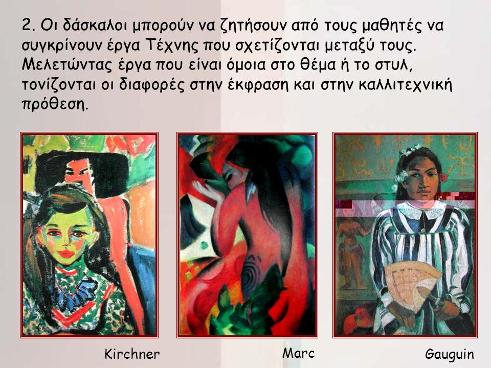 2. Οι δάσκαλοι μπορούν να ζητήσουν από τους μαθητές να συγκρίνουν έργα Τέχνης που σχετίζονται μεταξύ τους. Μελετώντας έργα που είναι όμοια στο θέμα ή
