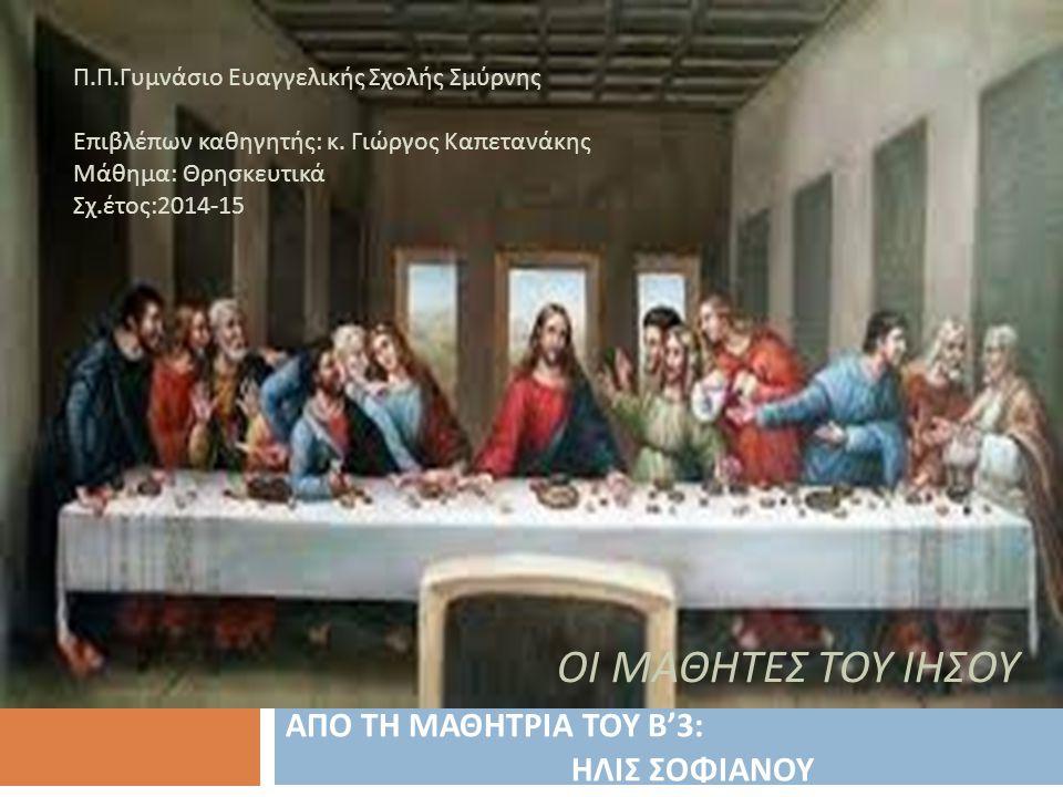 Φίλιππος Κήρυξε το Ευαγγέλιο στη Μικρά Ασία ( Λυδία και Μυσία ), μαζί με τον Βαρθολομαίο και την αδελφή του Μαριάμνη.
