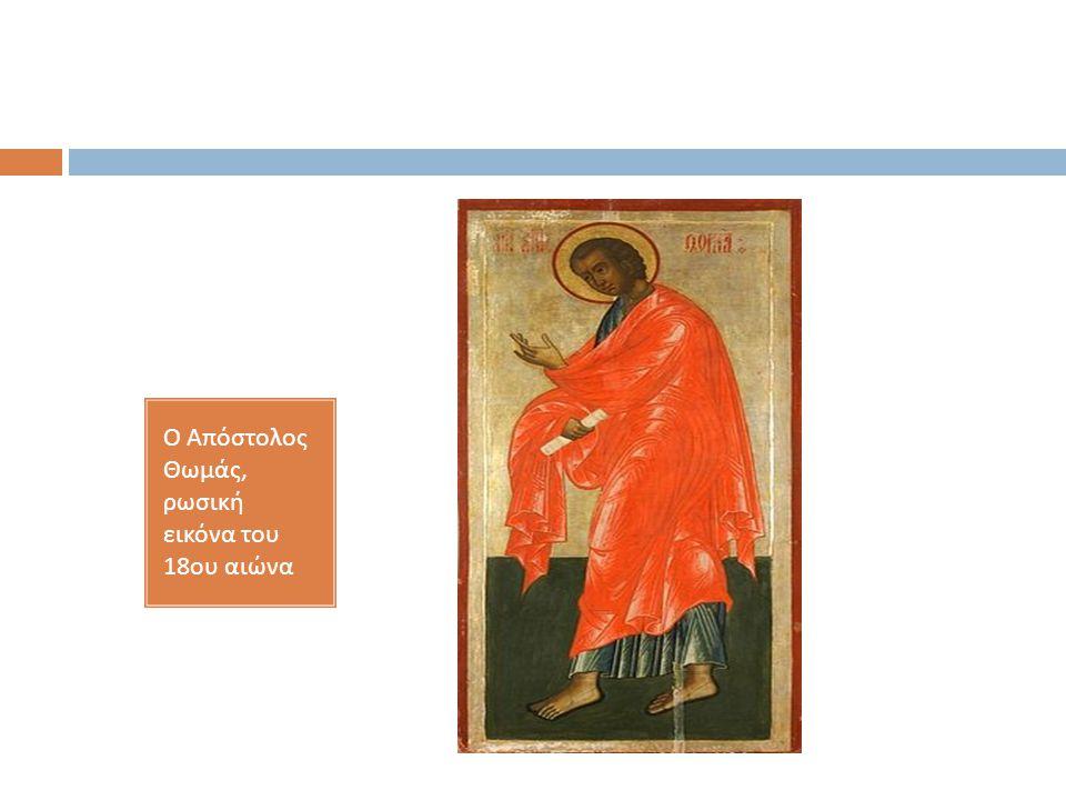 Ο Απόστολος Θωμάς, ρωσική εικόνα του 18 ου αιώνα