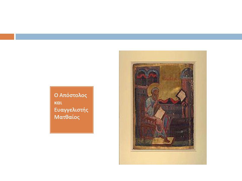 Ο Απόστολος και Ευαγγελιστής Ματθαίος