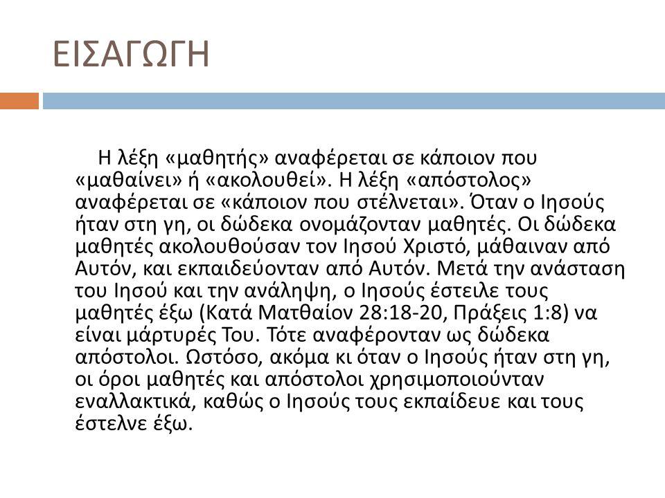 ΕΙΣΑΓΩΓΗ Η λέξη « μαθητής » αναφέρεται σε κάποιον που « μαθαίνει » ή « ακολουθεί ». Η λέξη « απόστολος » αναφέρεται σε « κάποιον που στέλνεται ». Όταν