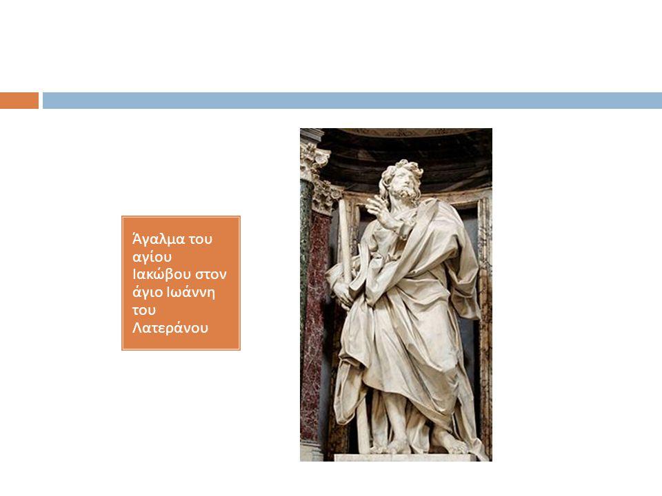 Άγαλμα του αγίου Ιακώβου στον άγιο Ιωάννη του Λατεράνου