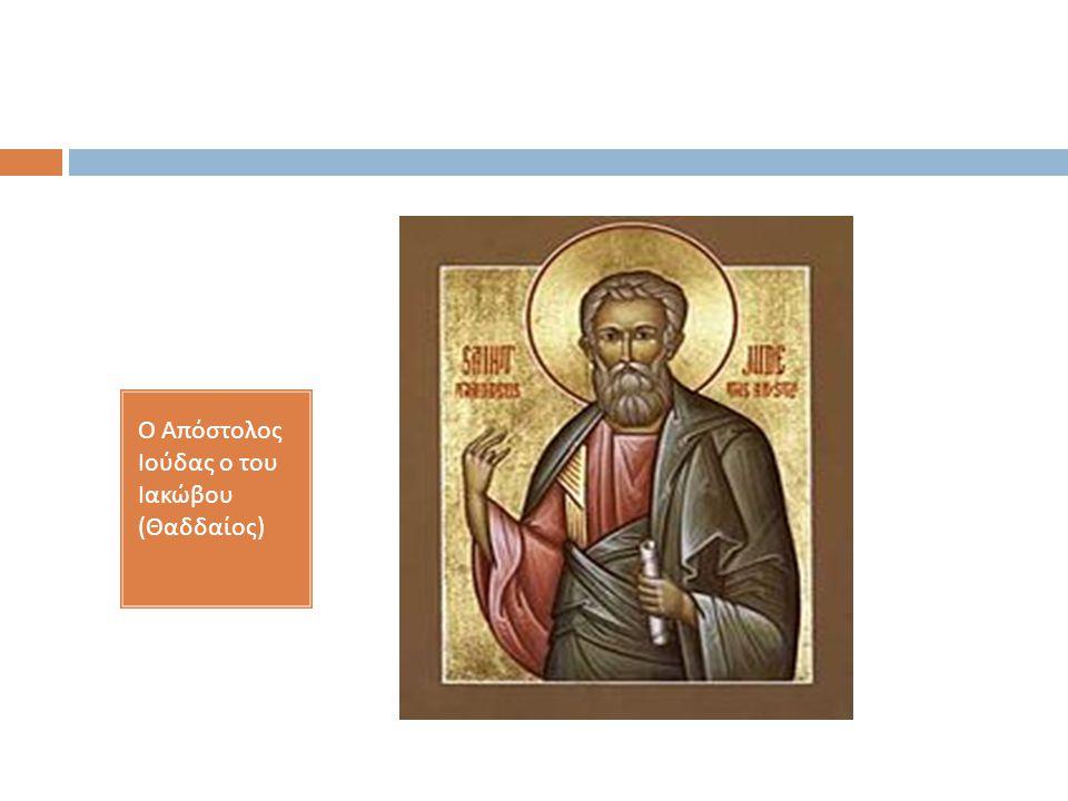 Ο Απόστολος Ιούδας ο του Ιακώβου ( Θαδδαίος )