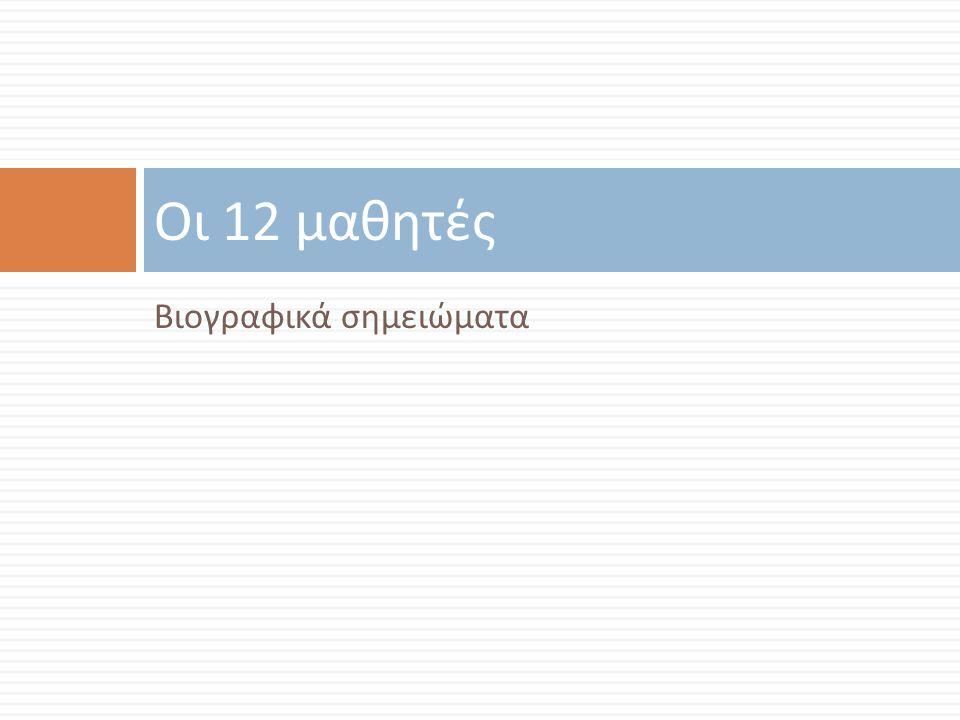 Βιογραφικά σημειώματα Οι 12 μαθητές