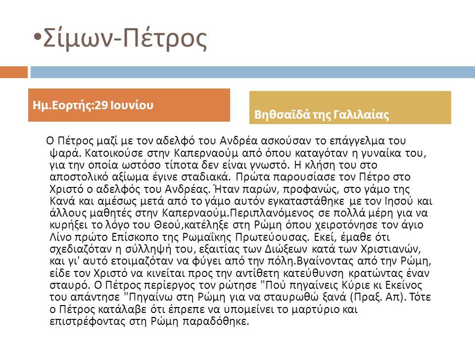 Ο Απόστολος Πέτρος, έργο του Νικόλα Ονούφρι