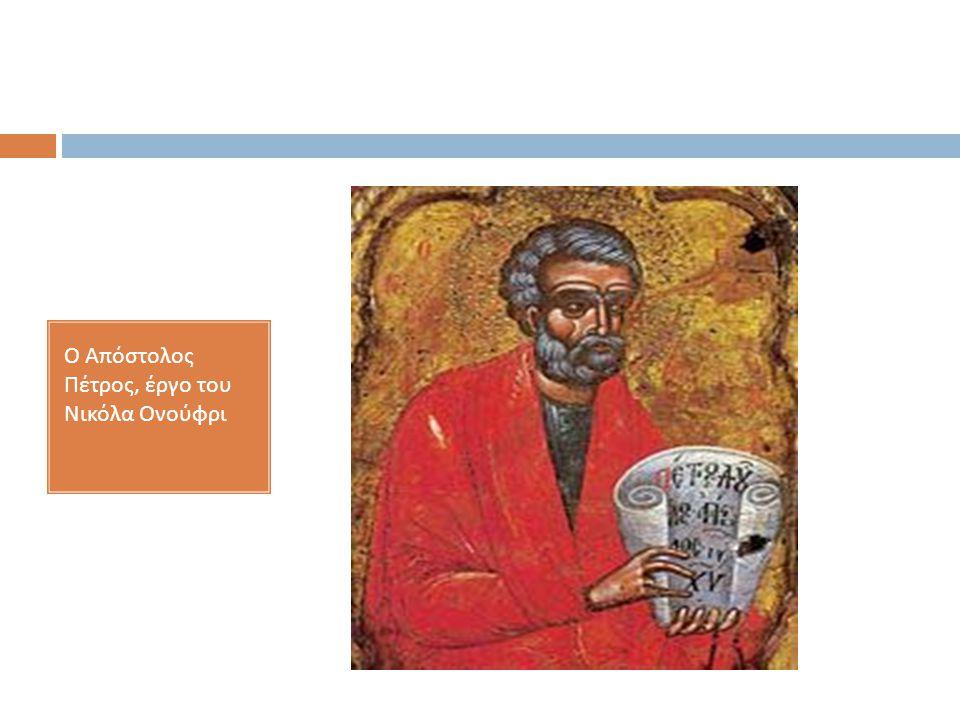 Ανδρέας Αδελφός του Σίμωνα Πέτρου, Η Καινή Διαθήκη ουσιαστικά σιωπά για το πρόσωπό του ενώ οι σχετικές παραδόσεις και θρύλοι πολλαπλασιάζονται από τον 3 ο αιώνα και ιδιαίτερα κατά τον 8 ο και 9 ο αιώνα.