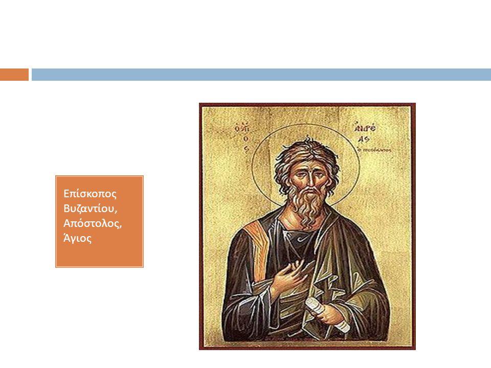 Επίσκοπος Βυζαντίου, Απόστολος, Άγιος