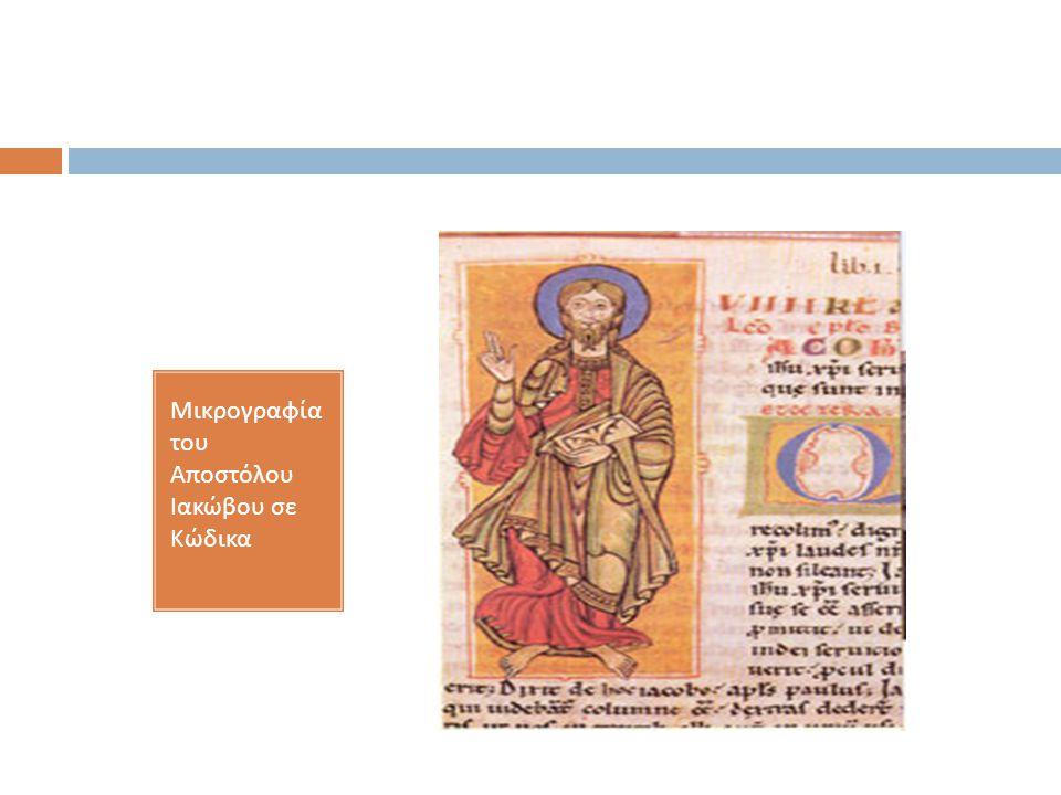 Μικρογραφία του Αποστόλου Ιακώβου σε Κώδικα