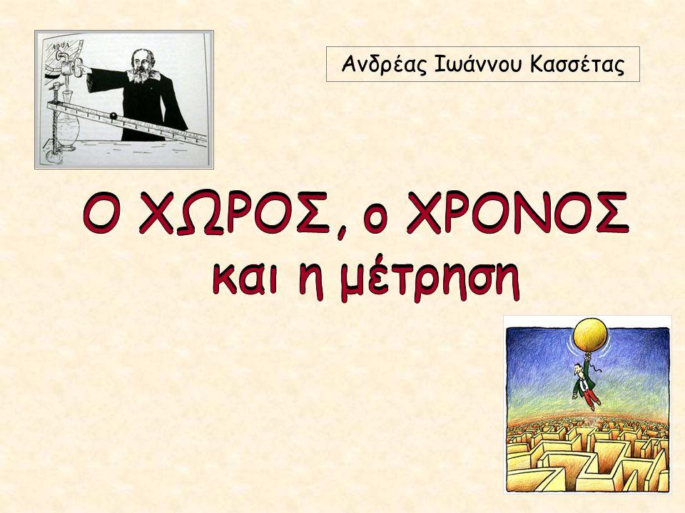 Ανδρέας Ιωάννου Κασσέτας