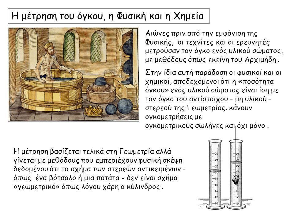 Η μέτρηση του όγκου, η Φυσική και η Χημεία Αιώνες πριν από την εμφάνιση της Φυσικής, οι τεχνίτες και οι ερευνητές μετρούσαν τον όγκο ενός υλικού σώματος, με μεθόδους όπως εκείνη του Αρχιμήδη.