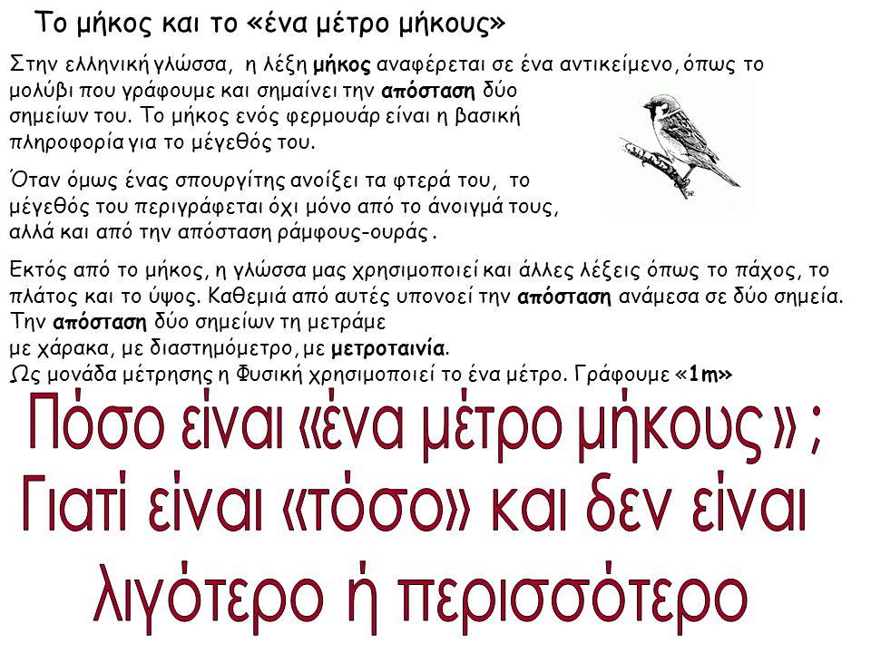 Στην ελληνική γλώσσα, η λέξη μήκος αναφέρεται σε ένα αντικείμενο, όπως το μολύβι που γράφουμε και σημαίνει την απόσταση δύο σημείων του.