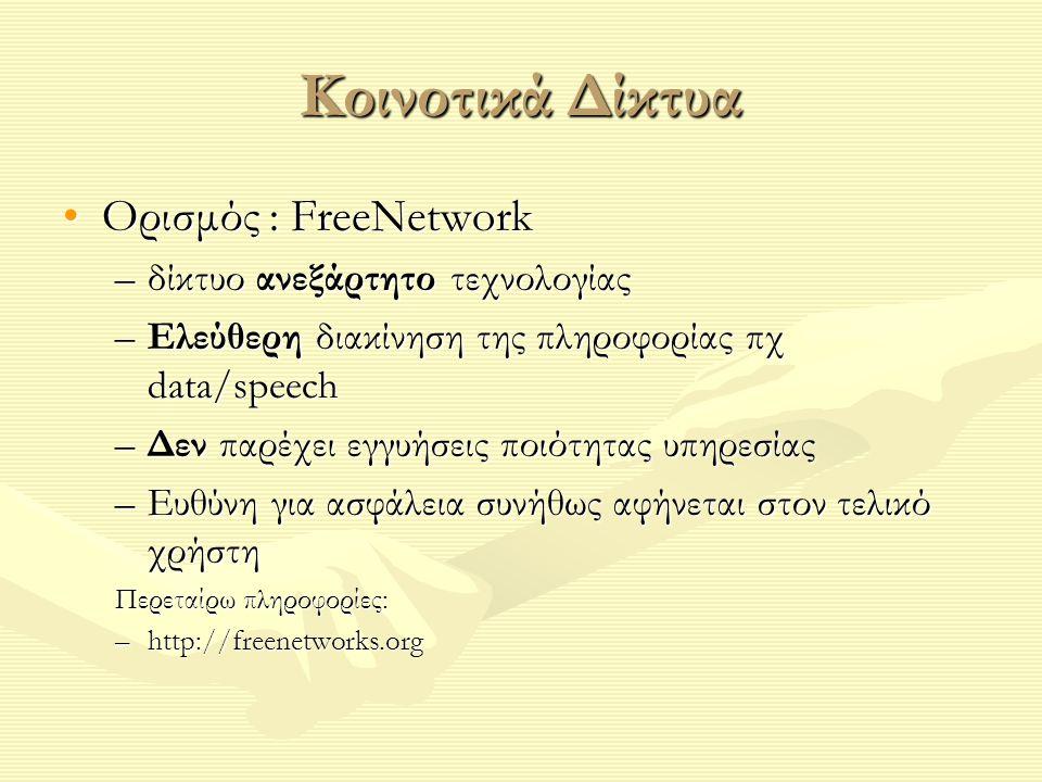 Κοινοτικά Δίκτυα Ορισμός : FreeNetworkΟρισμός : FreeNetwork –δίκτυο ανεξάρτητο τεχνολογίας –Ελεύθερη διακίνηση της πληροφορίας πχ data/speech –Δεν παρ