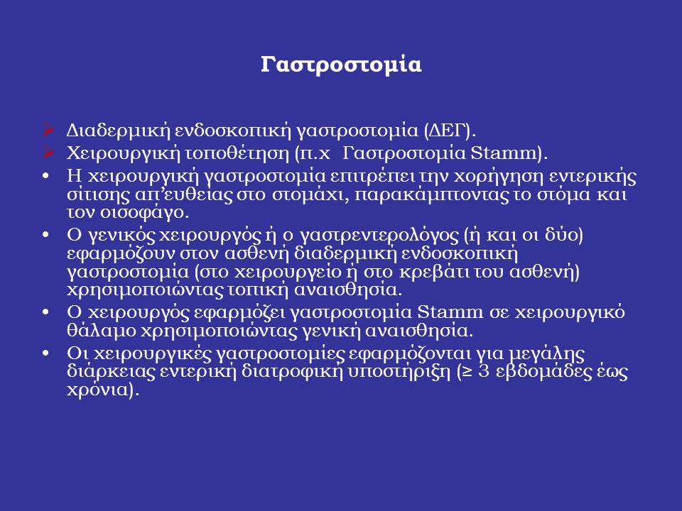 Γαστροστομία  Διαδερμική ενδοσκοπική γαστροστομία (ΔΕΓ).  Xειρουργική τοποθέτηση (π.χ Γαστροστομία Stamm). H χειρουργική γαστροστομία επιτρέπει την