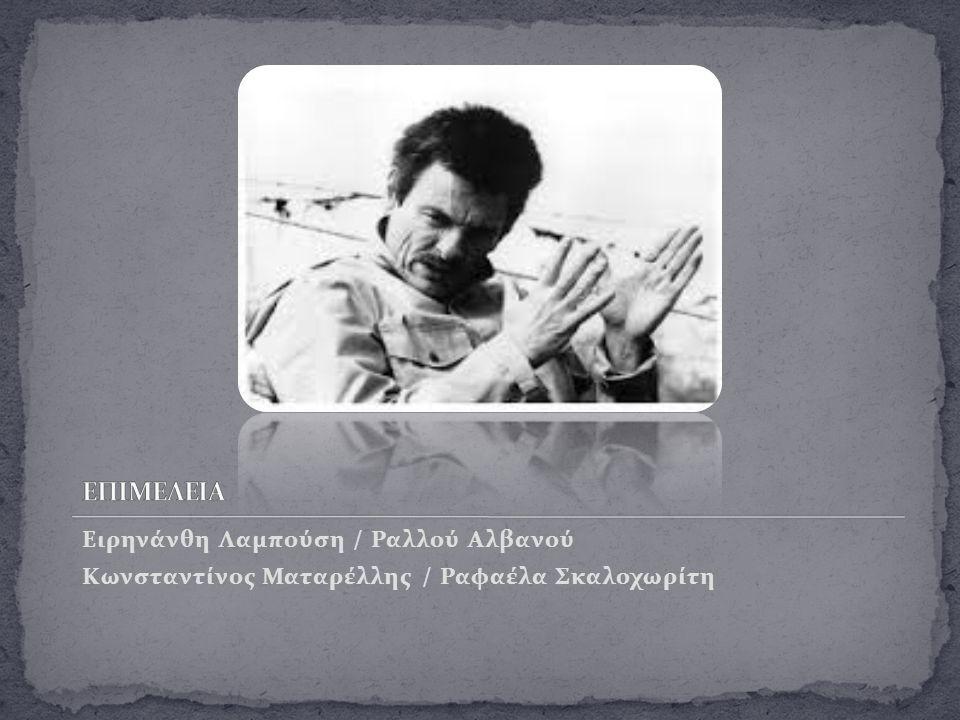 Ειρηνάνθη Λαμπούση / Ραλλού Αλβανού Κωνσταντίνος Ματαρέλλης / Ραφαέλα Σκαλοχωρίτη