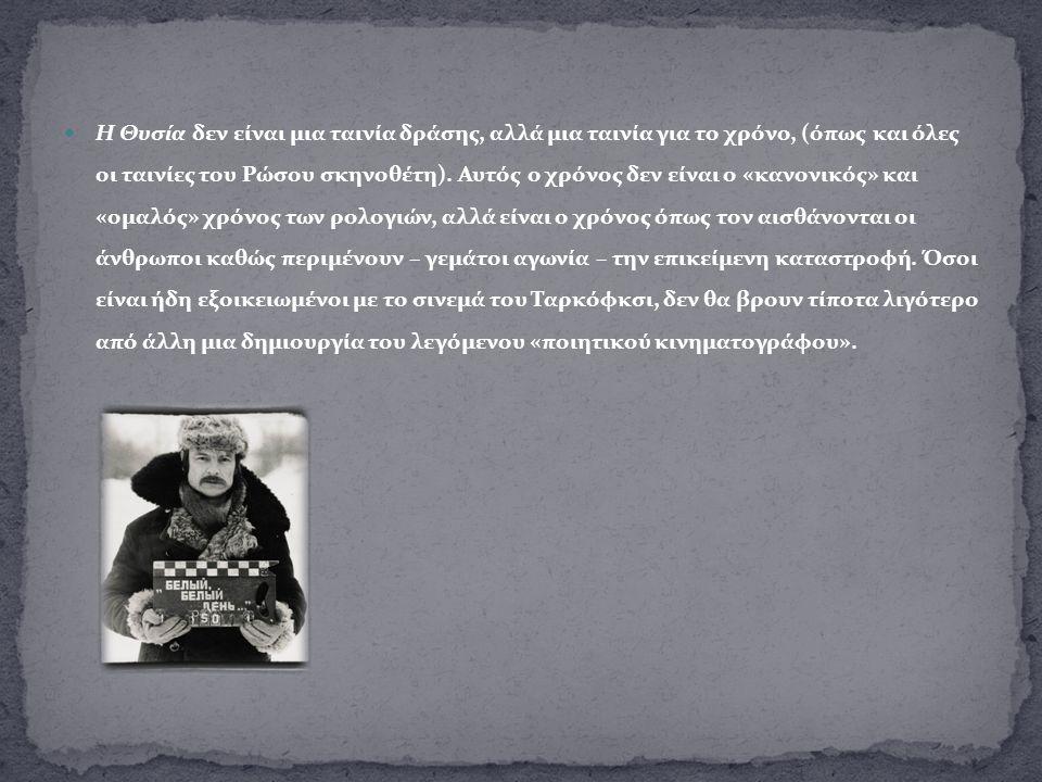 Η Θυσία δεν είναι μια ταινία δράσης, αλλά μια ταινία για το χρόνο, (όπως και όλες οι ταινίες του Ρώσου σκηνοθέτη).