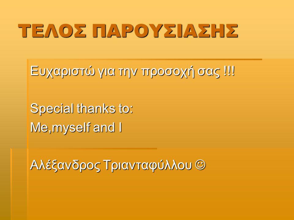 ΤΕΛΟΣ ΠΑΡΟΥΣΙΑΣΗΣ Ευχαριστώ για την προσοχή σας !!.