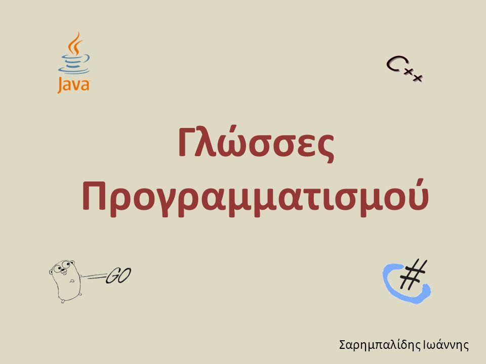 Σαρημπαλίδης Ιωάννης Γλώσσες Προγραμματισμού