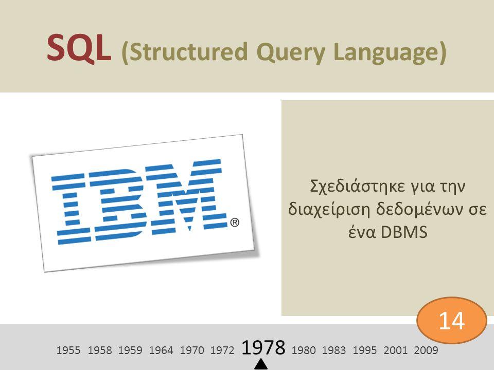 SQL (Structured Query Language) Σχεδιάστηκε για την διαχείριση δεδομένων σε ένα DBMS 1955 1958 1959 1964 1970 1972 1978 1980 1983 1995 2001 2009 14