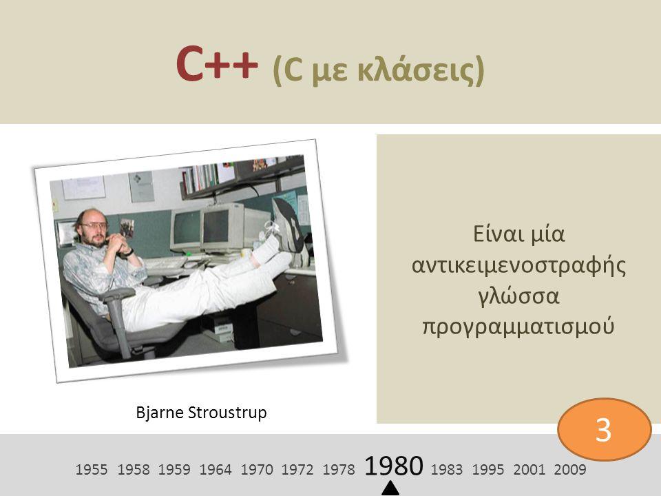 C++ (C με κλάσεις) Είναι μία αντικειμενοστραφής γλώσσα προγραμματισμού 1955 1958 1959 1964 1970 1972 1978 1980 1983 1995 2001 2009 3 Bjarne Stroustrup
