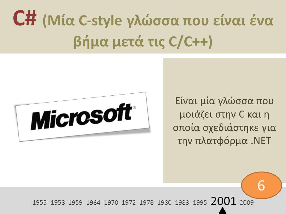 C# (Μία C-style γλώσσα που είναι ένα βήμα μετά τις C/C++) Είναι μία γλώσσα που μοιάζει στην C και η οποία σχεδιάστηκε για την πλατφόρμα.NET 1955 1958