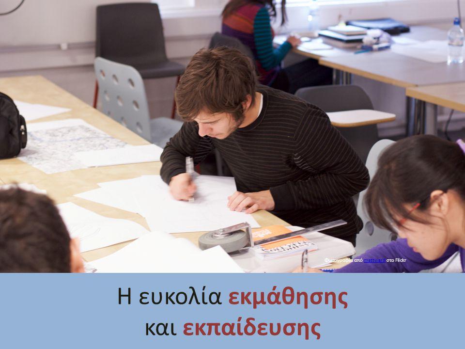 Η ευκολία εκμάθησης και εκπαίδευσης Φωτογραφία από mattward στο Flickrmattward