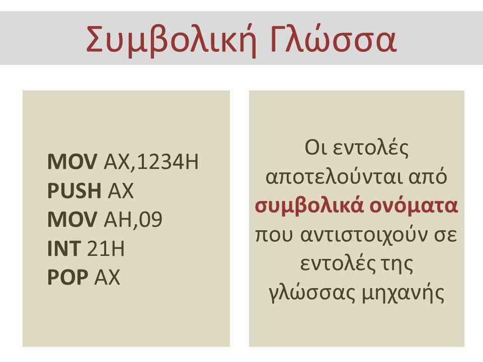 Οι εντολές αποτελούνται από συμβολικά ονόματα που αντιστοιχούν σε εντολές της γλώσσας μηχανής Συμβολική Γλώσσα MOV AX,1234H PUSH AX MOV AH,09 INT 21H