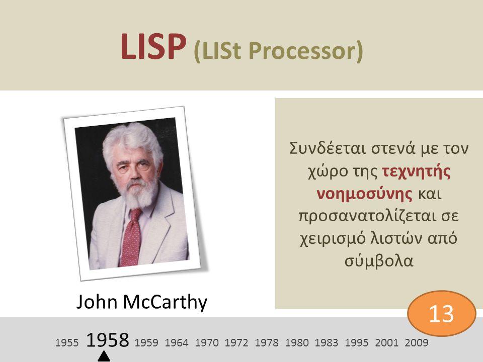 LISP (LISt Processor) John McCarthy Συνδέεται στενά με τον χώρο της τεχνητής νοημοσύνης και προσανατολίζεται σε χειρισμό λιστών από σύμβολα 1955 1958