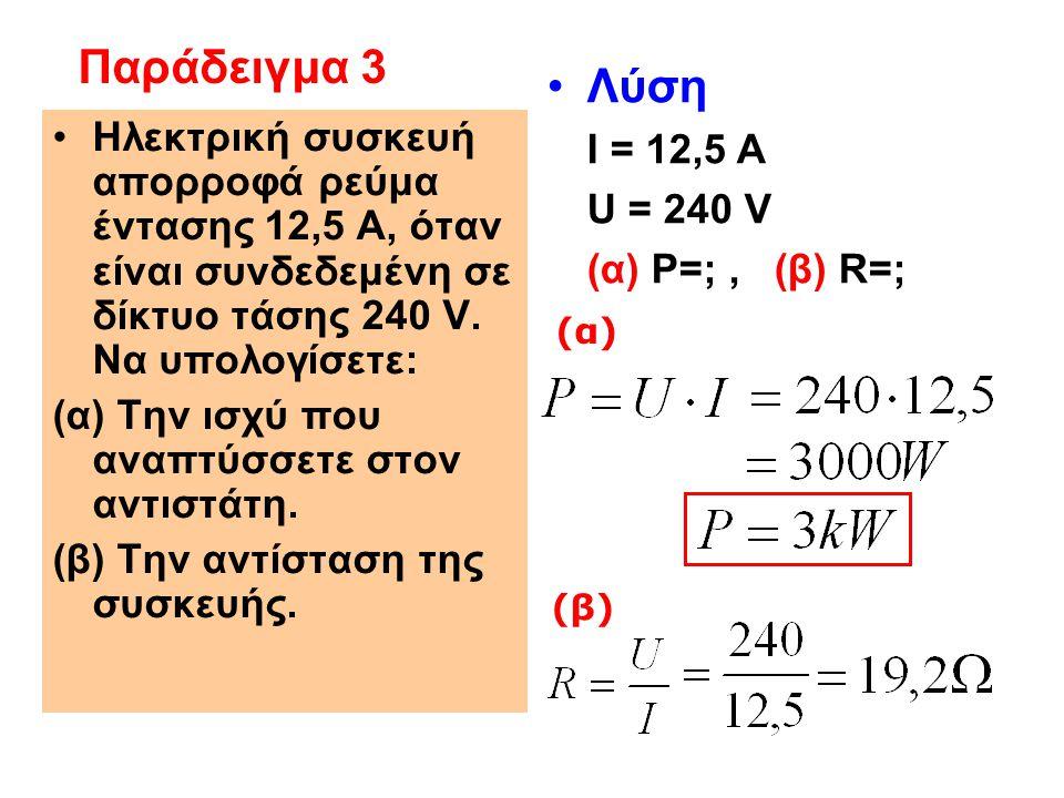 Ηλεκτρική συσκευή απορροφά ρεύμα έντασης 12,5 Α, όταν είναι συνδεδεμένη σε δίκτυο τάσης 240 V. Να υπολογίσετε: (α) Την ισχύ που αναπτύσσετε στον αντισ