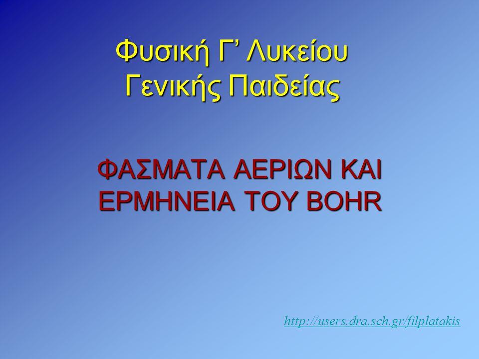 ΦΑΣΜΑΤΑ ΑΕΡΙΩΝ ΚΑΙ ΕΡΜΗΝΕΙΑ ΤΟΥ BOHR Φυσική Γ' Λυκείου Γενικής Παιδείας http://users.dra.sch.gr/filplatakis