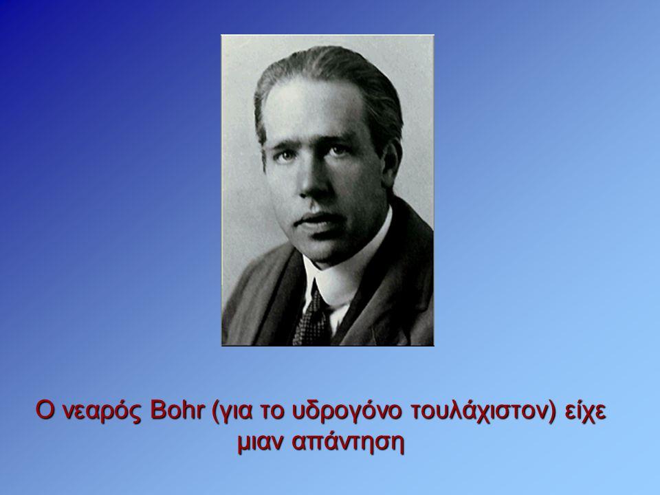 Ο νεαρός Bohr (για το υδρογόνο τουλάχιστον) είχε μιαν απάντηση