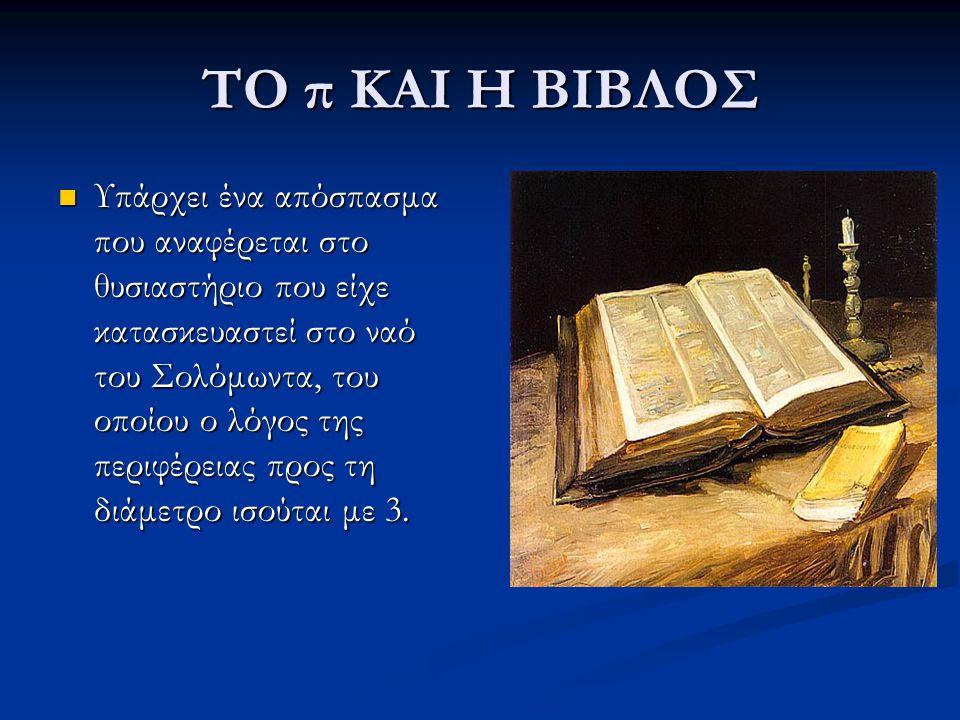 ΤΟ π ΚΑΙ Η ΒΙΒΛΟΣ Υπάρχει ένα απόσπασμα που αναφέρεται στο θυσιαστήριο που είχε κατασκευαστεί στο ναό του Σολόμωντα, του οποίου ο λόγος της περιφέρεια