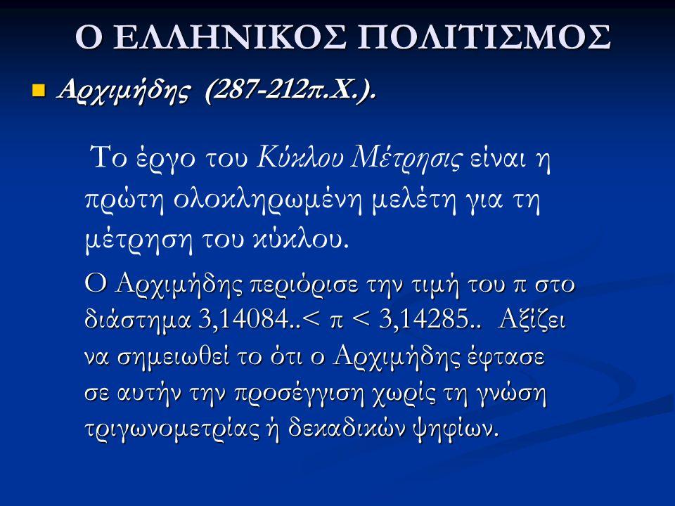 Αρχιμήδης (287-212π.Χ.). Αρχιμήδης (287-212π.Χ.). Ο ΕΛΛΗΝΙΚΟΣ ΠΟΛΙΤΙΣΜΟΣ Το έργο του Κύκλου Μέτρησις είναι η πρώτη ολοκληρωμένη μελέτη για τη μέτρηση
