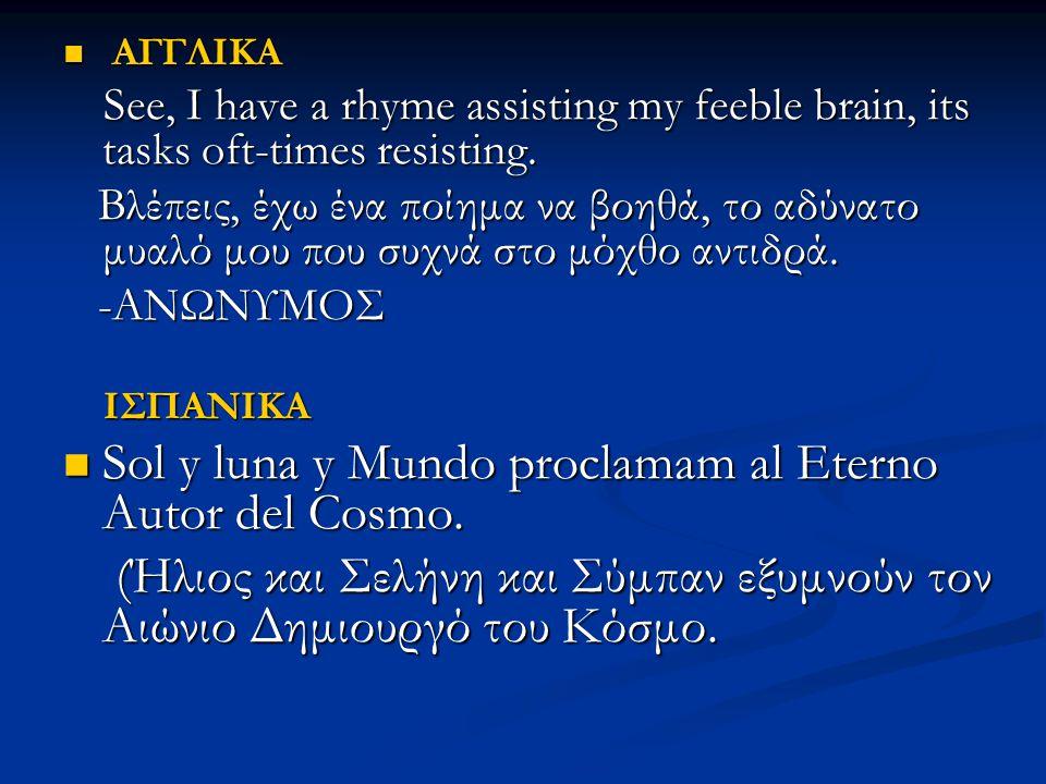 ΑΓΓΛΙΚΑ ΑΓΓΛΙΚΑ See, I have a rhyme assisting my feeble brain, its tasks oft-times resisting. See, I have a rhyme assisting my feeble brain, its tasks