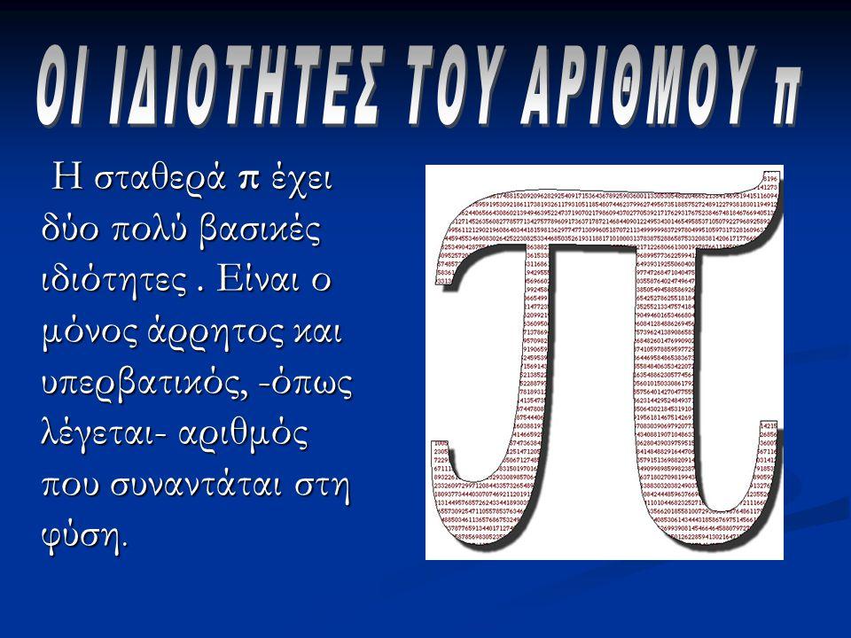 Το έτος 1761, ο Γιόχαν Λάμπερτ απέδειξε ότι το π είναι ένας άρρητος αριθμός.