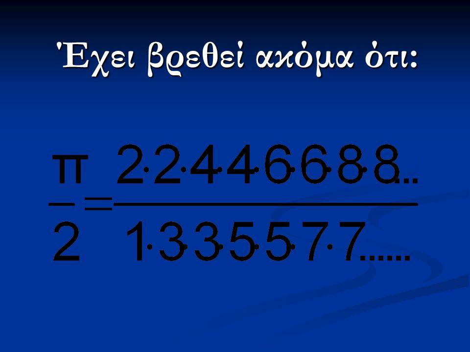 Αν εκτυπώσεις ένα δισεκατομμύριο ψηφία του π, η παράσταση θα έχει έκταση πάνω από 1.200 μίλια.