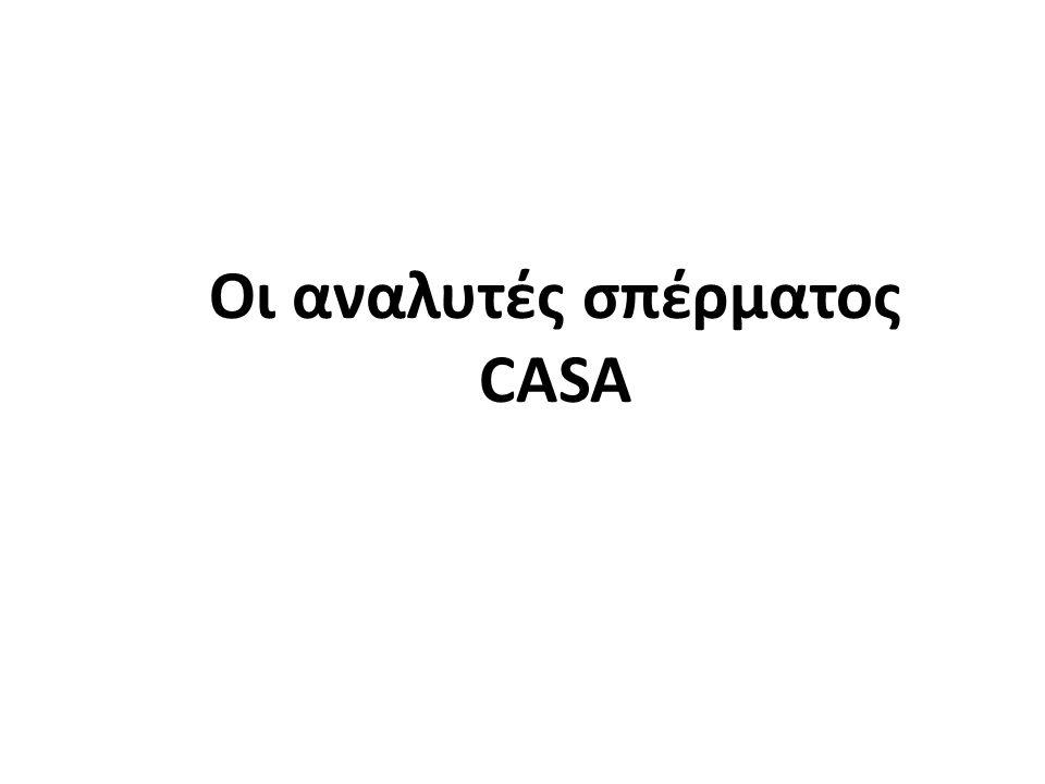 Οι αναλυτές σπέρματος CASA