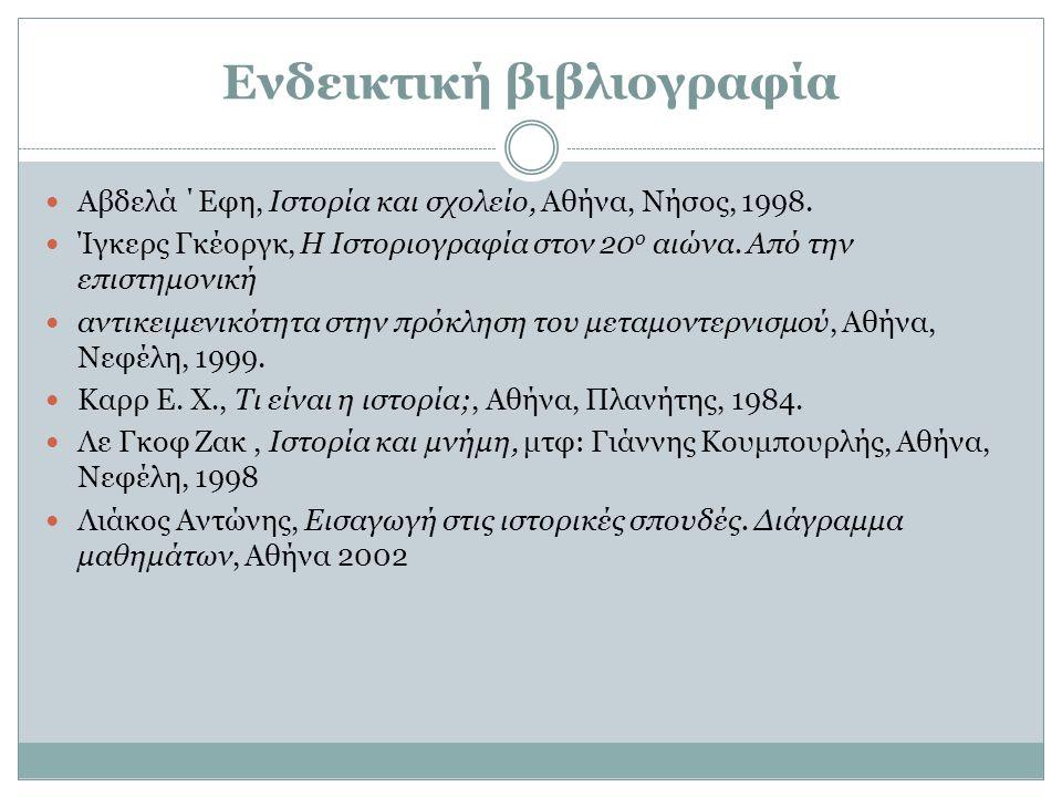 Ενδεικτική βιβλιογραφία Αβδελά ΄Εφη, Ιστορία και σχολείο, Αθήνα, Νήσος, 1998.