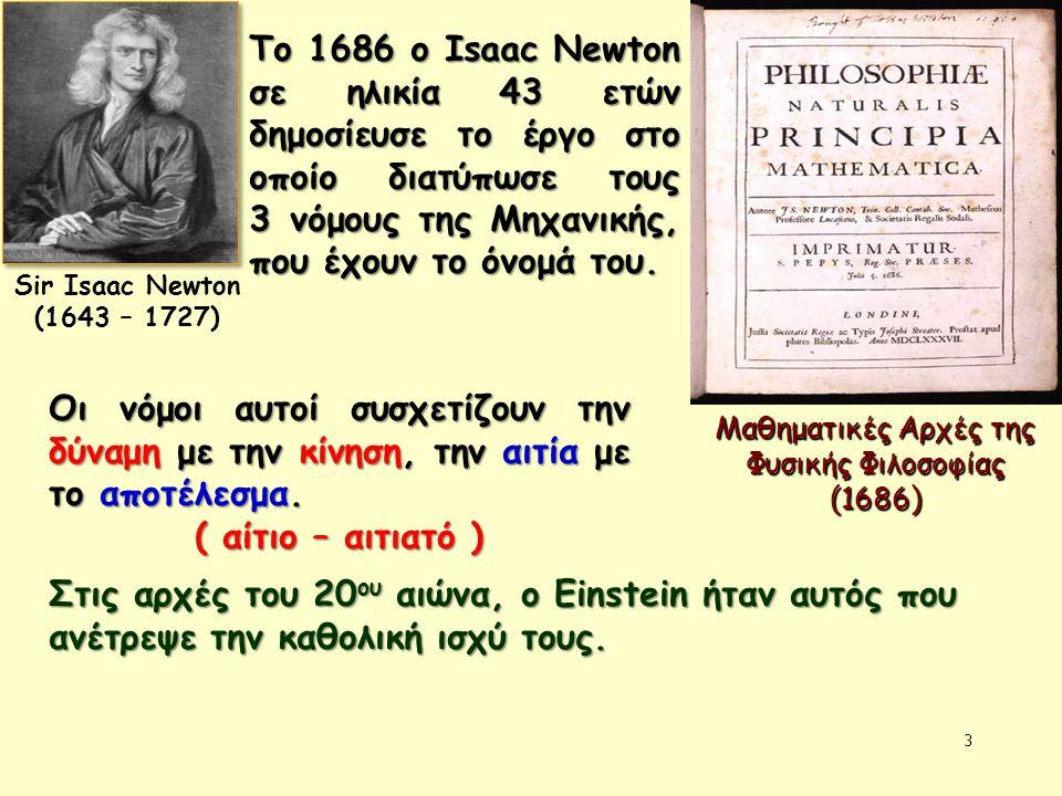 3 Στις αρχές του 20 ου αιώνα, ο Einstein ήταν αυτός που ανέτρεψε την καθολική ισχύ τους. Οι νόμοι αυτοί συσχετίζουν την δύναμη με την κίνηση, την αιτί
