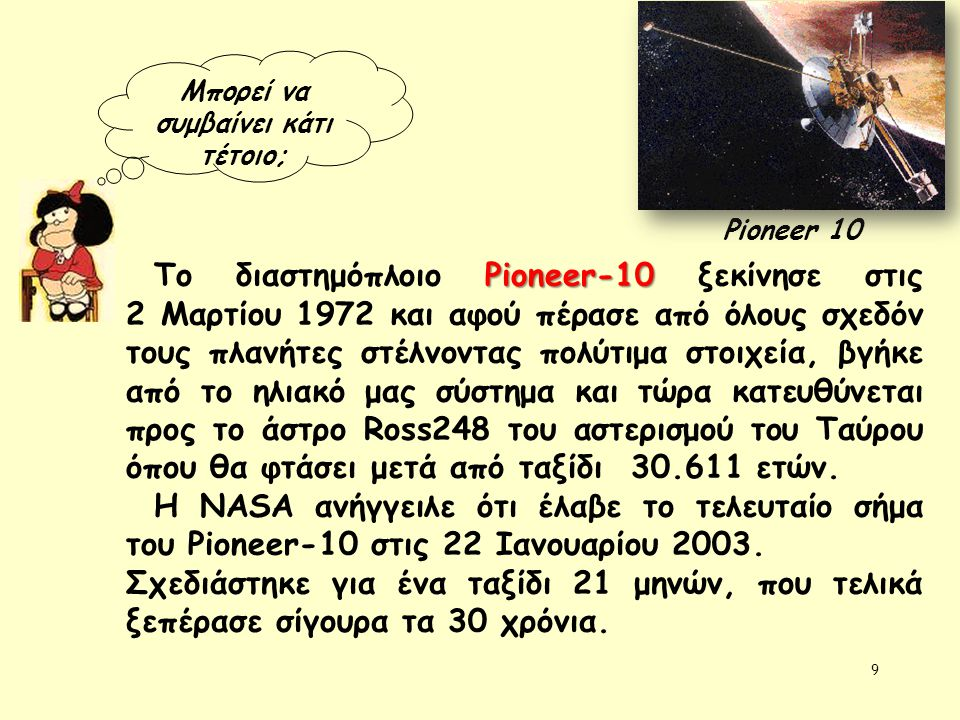 9 Μπορεί να συμβαίνει κάτι τέτοιο; Pioneer 10 Pioneer-10 Το διαστημόπλοιο Pioneer-10 ξεκίνησε στις 2 Μαρτίου 1972 και αφού πέρασε από όλους σχεδόν του