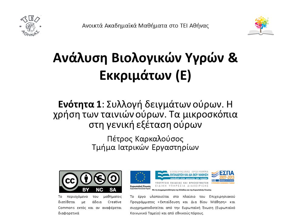 Ανάλυση Βιολογικών Υγρών & Εκκριμάτων (Ε) Ενότητα 1: Συλλογή δειγμάτων ούρων. Η χρήση των ταινιών ούρων. Τα μικροσκόπια στη γενική εξέταση ούρων Πέτρο