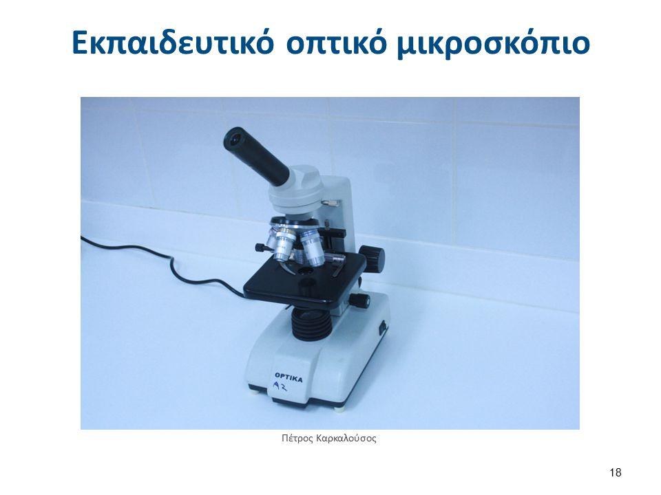 Εκπαιδευτικό οπτικό μικροσκόπιο 18 Πέτρος Καρκαλούσος