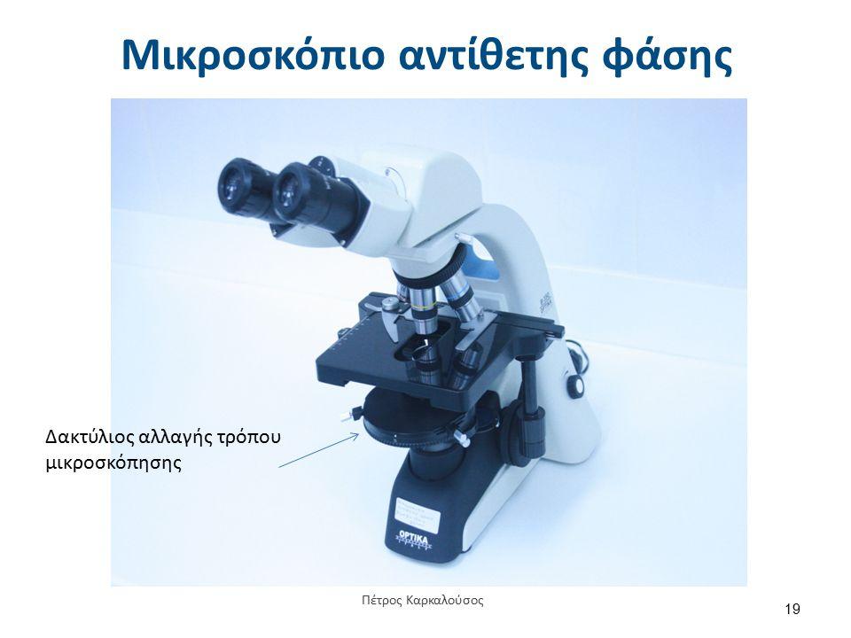 Mικροσκόπιο αντίθετης φάσης 19 Δακτύλιος αλλαγής τρόπου μικροσκόπησης Πέτρος Καρκαλούσος