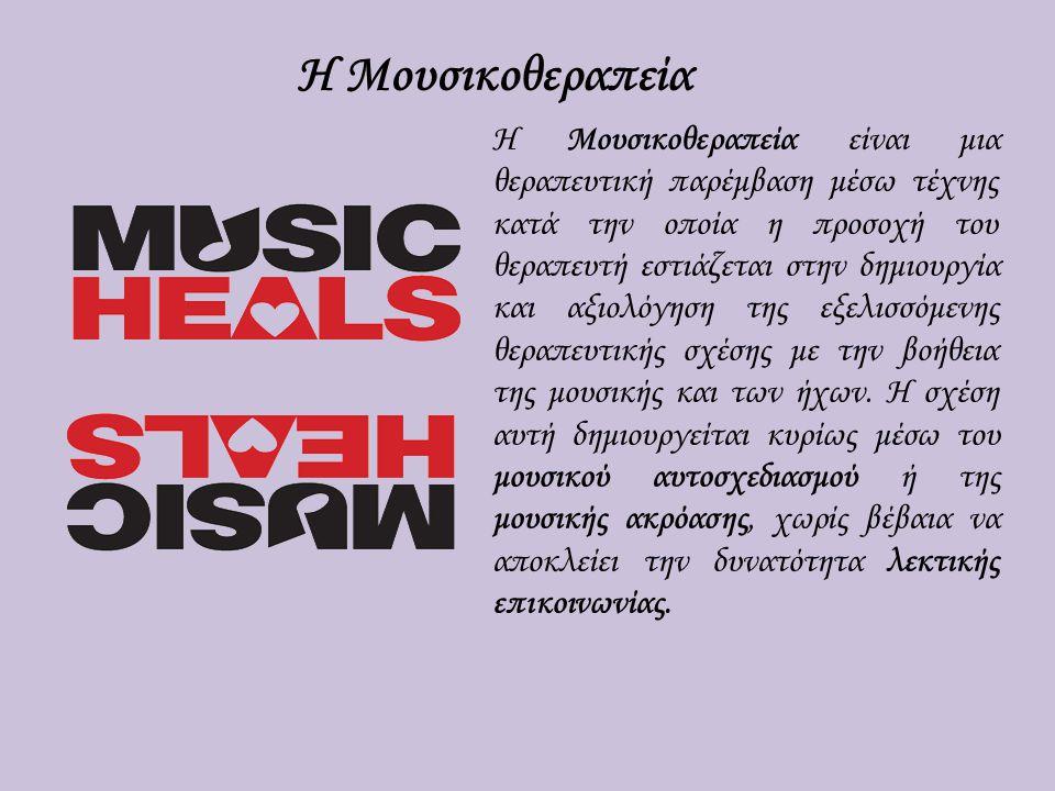 Η Μουσικοθεραπεία είναι μια θεραπευτική παρέμβαση μέσω τέχνης κατά την οποία η προσοχή του θεραπευτή εστιάζεται στην δημιουργία και αξιολόγηση της εξελισσόμενης θεραπευτικής σχέσης με την βοήθεια της μουσικής και των ήχων.